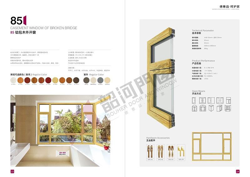 S 韶河门窗 排版 013