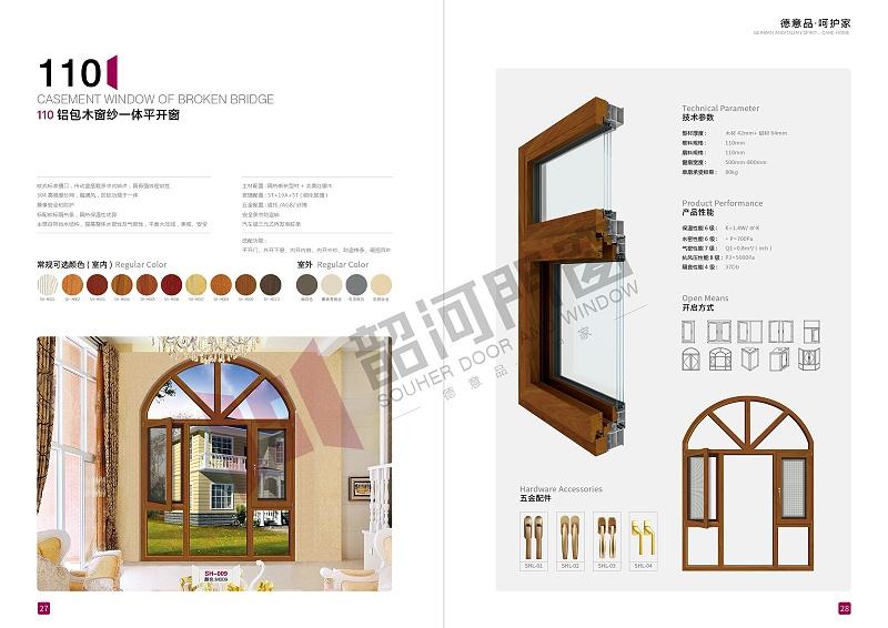 S 韶河门窗 排版 015