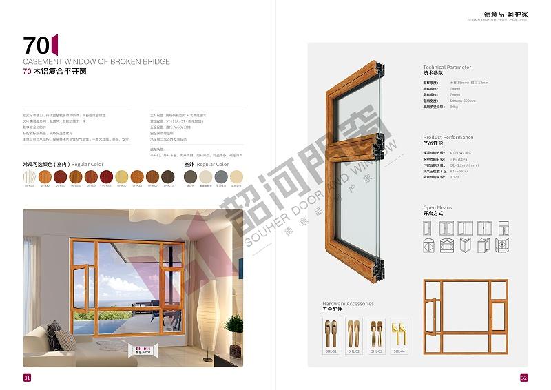 S 韶河门窗 排版 017