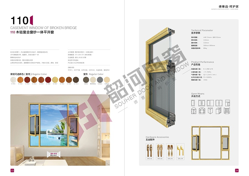 S 韶河门窗 排版 018