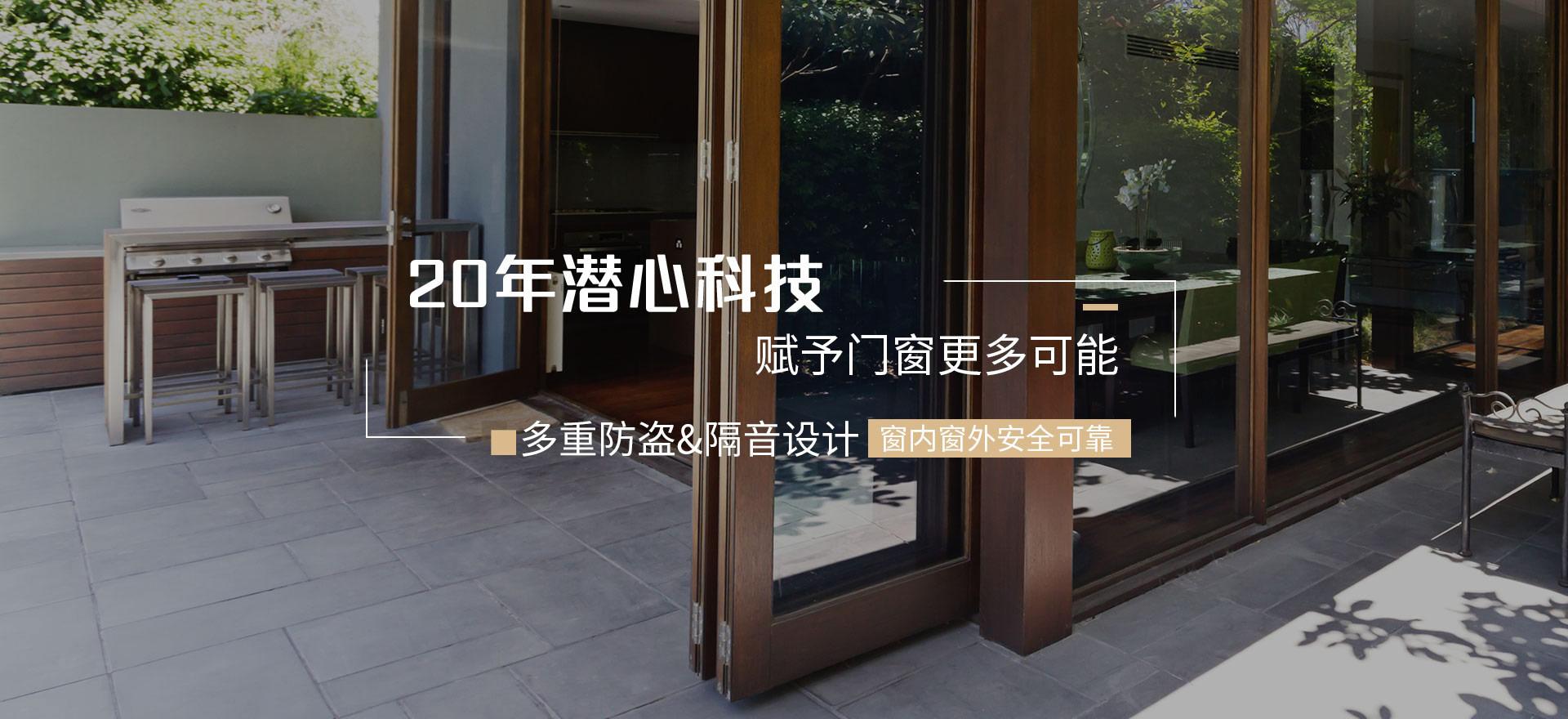 韶河门窗20年潜心科技、赋予门窗更多可能