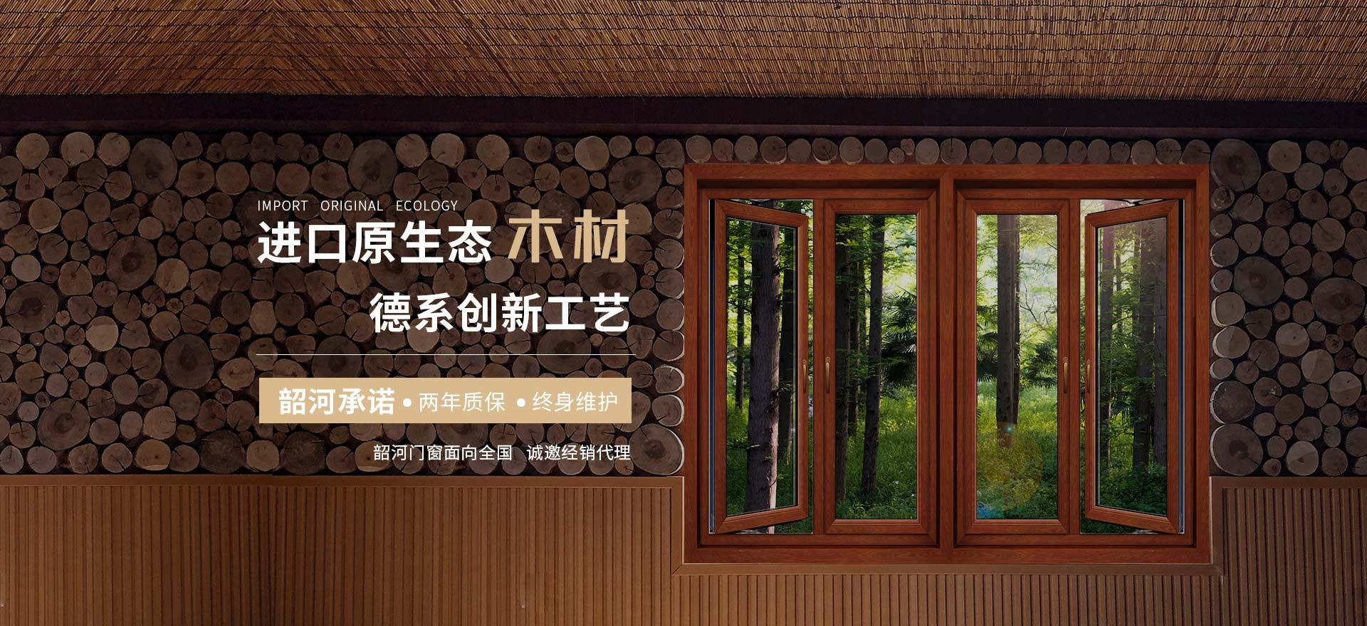 韶河门窗进口原生态木材与配件、德系创新工艺