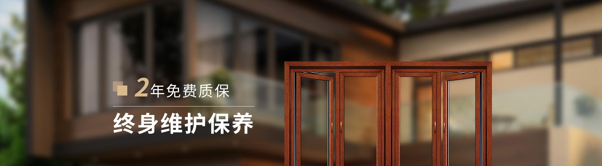 韶河门窗2年免费质保
