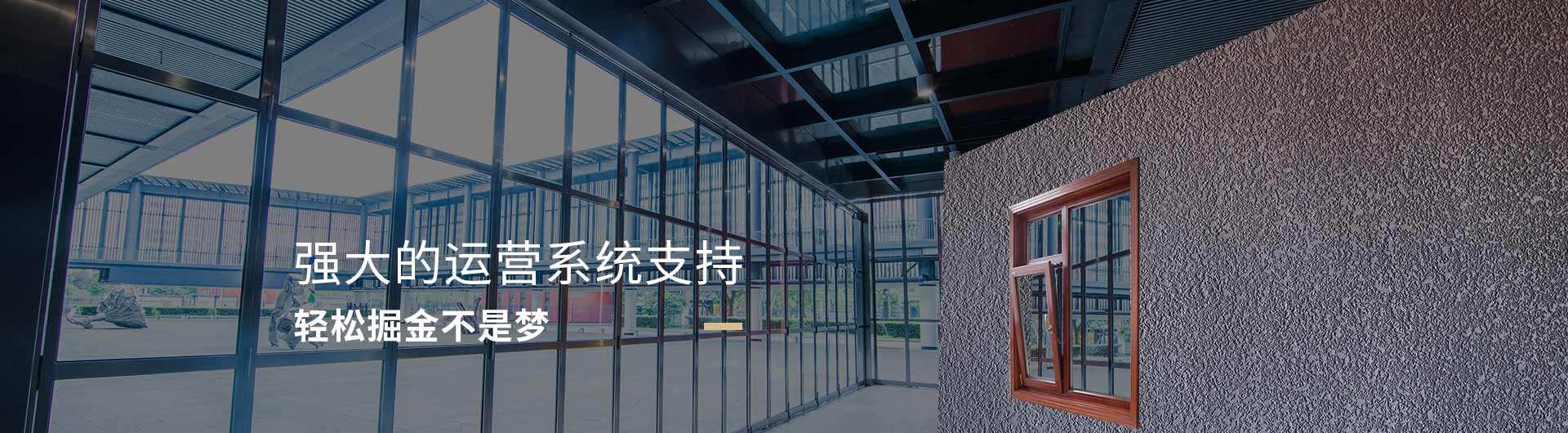 韶河门窗强大的运营系统支持