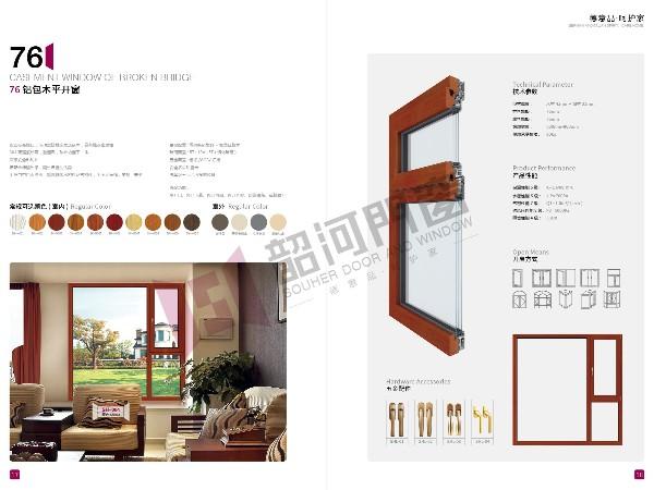 76经济型铝包木窗