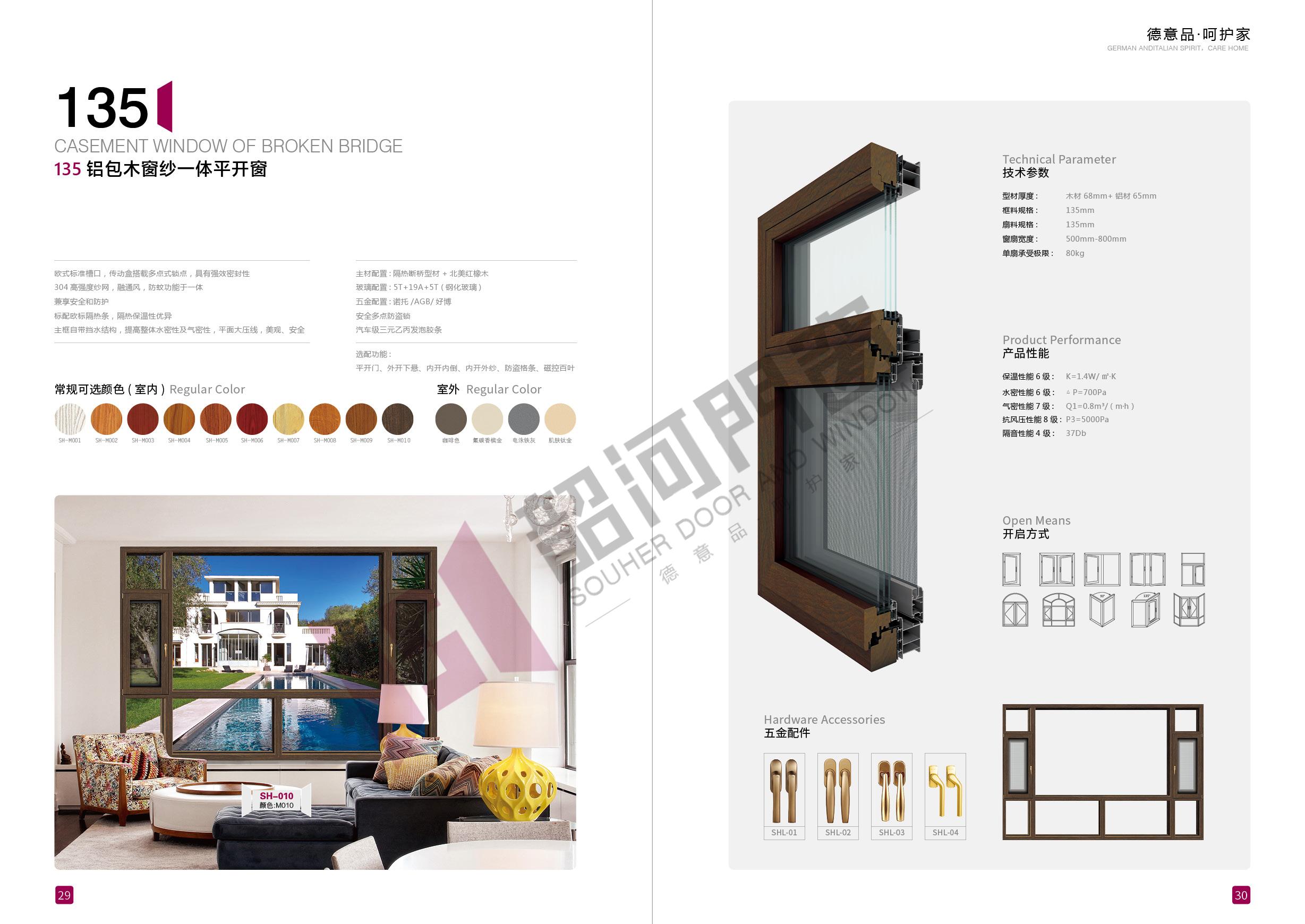 S 韶河门窗 排版 016
