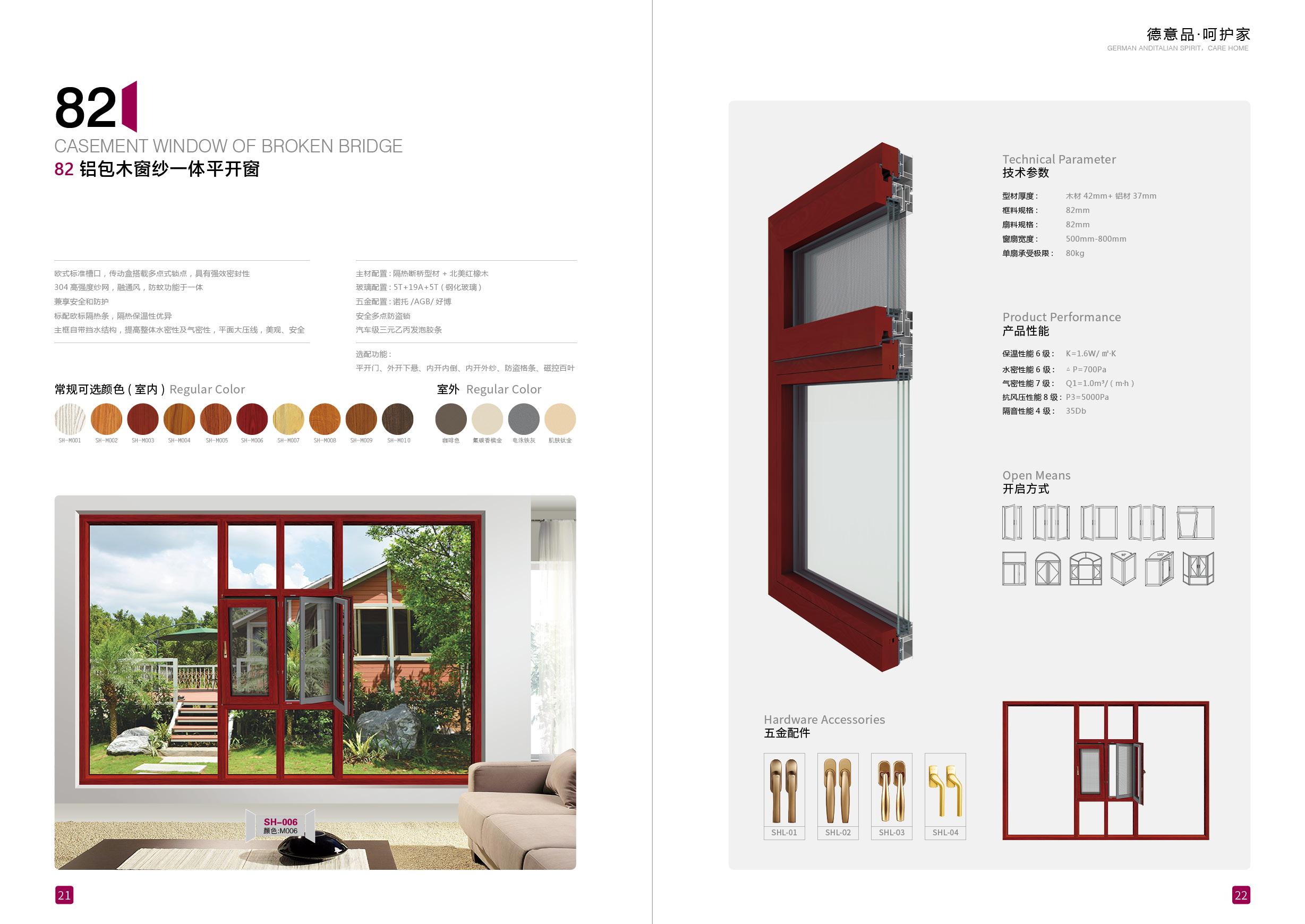 铝包木门窗现代款