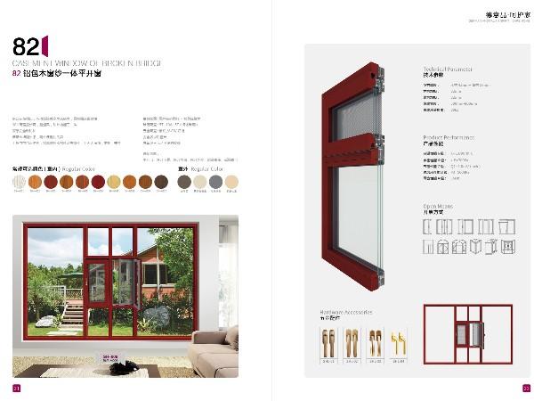 安全型铝包木窗纱一体窗82